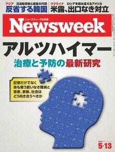 ニューズウィーク日本版 2014年5月13日 電子書籍版