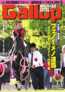 週刊Gallop(ギャロップ) 5月11日号