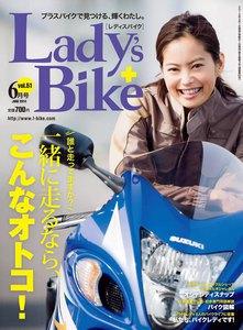 レディスバイク 2014年6月号