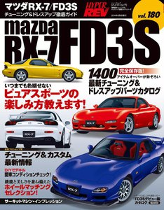 ハイパーレブ Vol.180 マツダ RX-7/FD3S