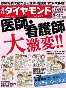 週刊ダイヤモンド 2014年5月17日号 電子書籍版