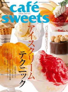 cafe-sweets(カフェスイーツ) vol.159