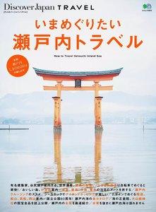 別冊Discover Japan TRAVEL いまめぐりたい瀬戸内トラベル