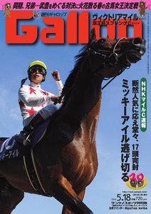 週刊Gallop(ギャロップ) 5月18日号