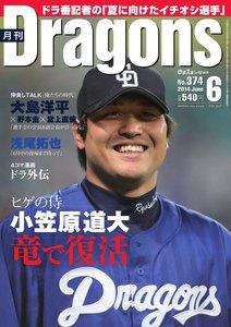 月刊 Dragons ドラゴンズ 6月号