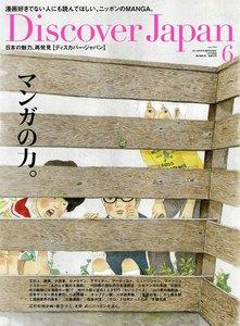 Discover Japan Vol.34