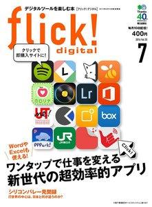 flick! 2014年7月号
