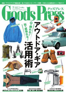 月刊GoodsPress(グッズプレス) 2014年7月号