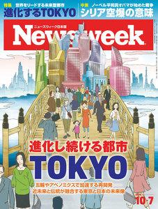 ニューズウィーク日本版 2014年10月7日 電子書籍版