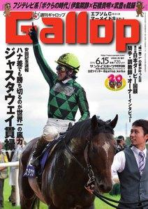 週刊Gallop(ギャロップ) 6月15日号