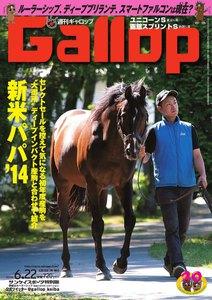 週刊Gallop(ギャロップ) 6月22日号