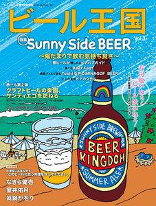 ワイン王国別冊 ビール王国 Vol.3