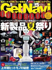 GetNavi(ゲットナビ) 2014年8月号 電子書籍版