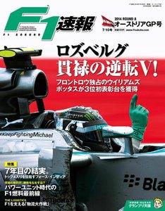 F1速報 2014 Rd08 オーストリアGP号 電子書籍版