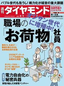 週刊ダイヤモンド 2014年8月2日号