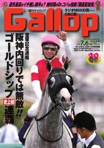 週刊Gallop(ギャロップ) 7月6日号