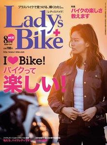 レディスバイク 2014年8月号