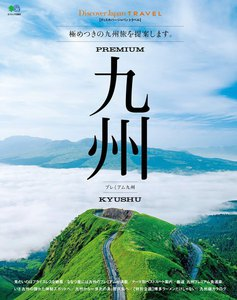 別冊Discover Japan TRAVEL プレミアム九州