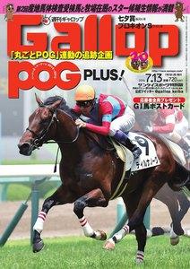 週刊Gallop(ギャロップ) 7月13日号