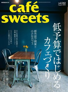 cafe-sweets(カフェスイーツ) vol.161