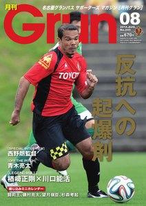 月刊 Grun(グラン) 8月号