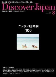 Discover Japan Vol.35