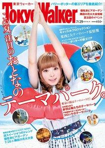 TokyoWalker東京ウォーカー 2014 No.14 電子書籍版