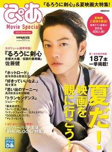 ぴあ Movie Special 2014 Summer 電子書籍版