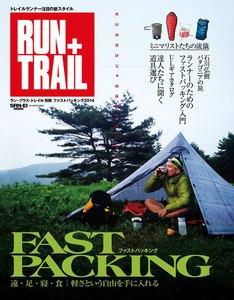 RUN + TRAIL 別冊ファストパッキング2014