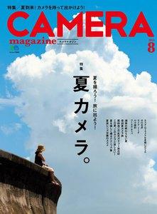 CAMERA magazine 2014.8