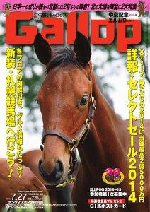 週刊Gallop(ギャロップ) 7月27日号