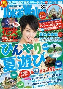 TokaiWalker東海ウォーカー 2014 8月号 電子書籍版
