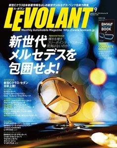 ル・ボラン(LE VOLANT) 2014年9月号