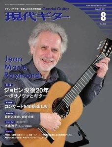 月刊現代ギター 2014年8月号 No.608