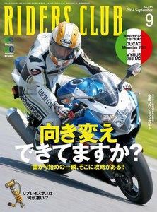 RIDERS CLUB 2014年9月号
