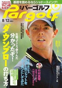 週刊パーゴルフ 2014年8月12日号 電子書籍版