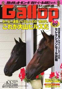 週刊Gallop(ギャロップ) 8月3日号