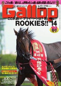 週刊Gallop(ギャロップ) 8月10日号