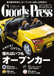 月刊GoodsPress(グッズプレス) 2014年9月号