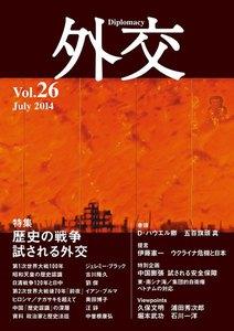 外交 VOL.26 電子書籍版