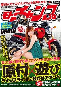 モトチャンプ 2014年9月号 電子書籍版