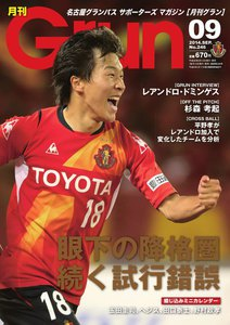 月刊 Grun(グラン) 9月号