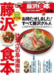 藤沢食本 2014 電子書籍版