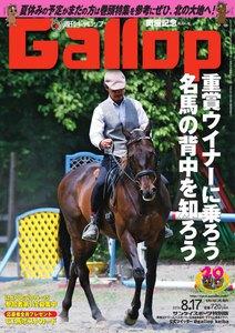 週刊Gallop(ギャロップ) 8月17日号
