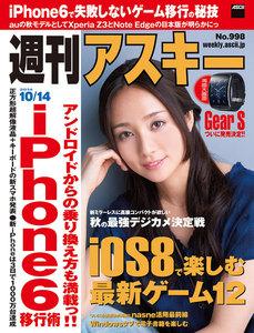 週刊アスキー 2014年 10/14号 電子書籍版