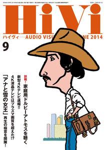 HiVi(ハイヴィ) 2014年9月号