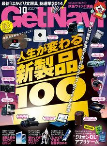 GetNavi(ゲットナビ) 2014年10月号