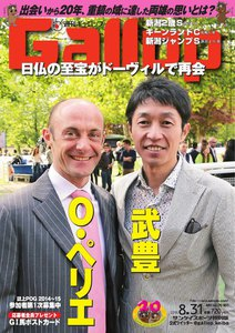 週刊Gallop(ギャロップ) 8月31日号