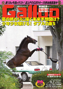 週刊Gallop(ギャロップ) 9月7日号