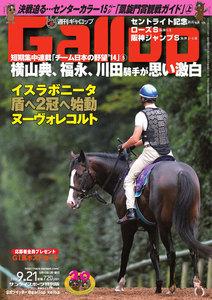 週刊Gallop(ギャロップ) 9月21日号